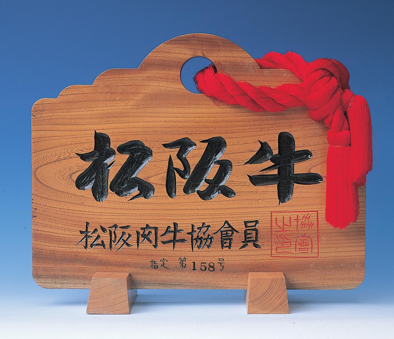 【三重県】松阪牛ロースステーキ 3枚(計600g)