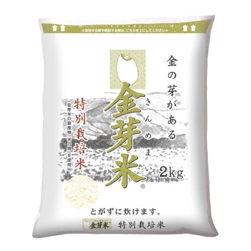 産地・栽培にこだわった【長野県産コシヒカリ】国産金芽米特別栽培米2kg×2袋