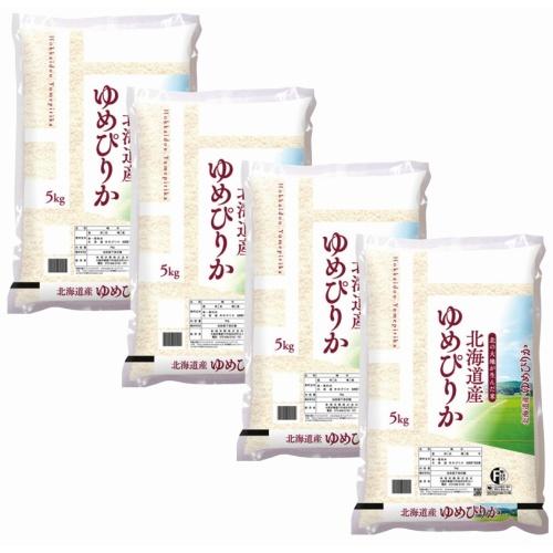 【北海道】北海道産ゆめぴりか 5kg×4セット