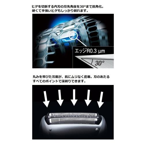 【パナソニック】メンズシェーバー(3枚刃) 幅65×奥行44×高さ160mm