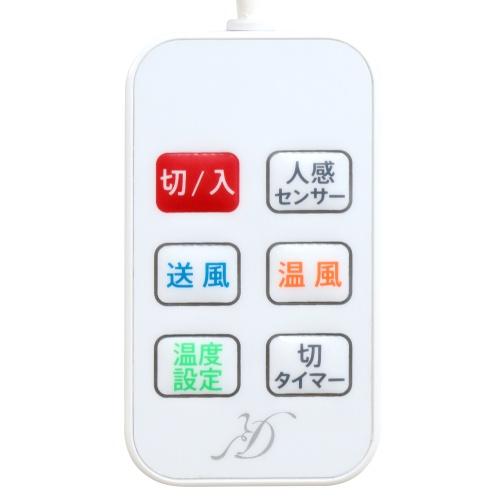 【ZEPEAL】人感センサー付脱衣所ヒーター 約幅49.7×奥行12.4×高さ35cm