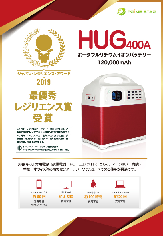 【プライム・スター】PR-HUG-400Aリチウムイオンバッテリー+PR-SOLARPANEL-100ソーラーパネル セット