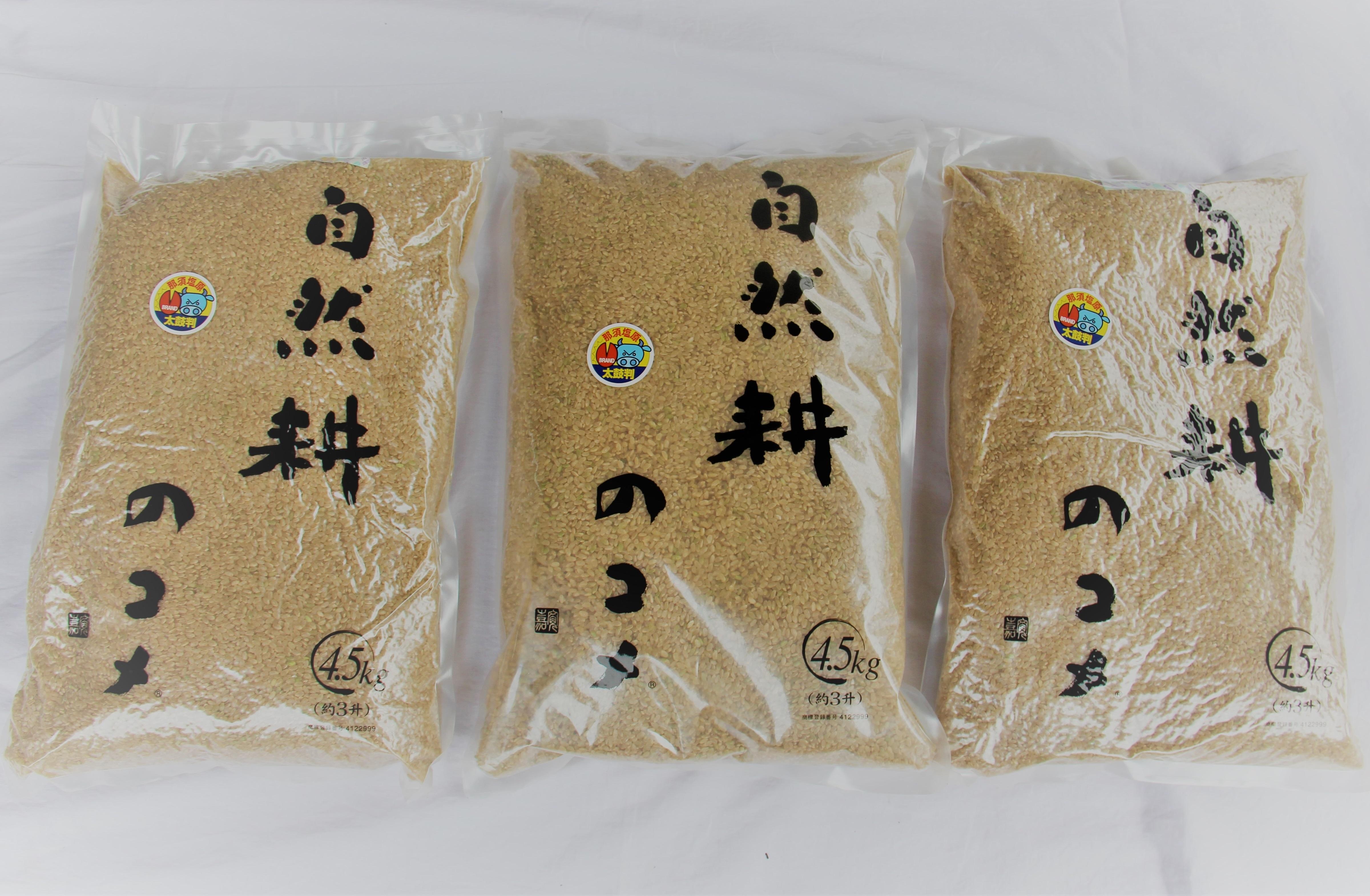 自然耕の米(玄米) 13.5kg