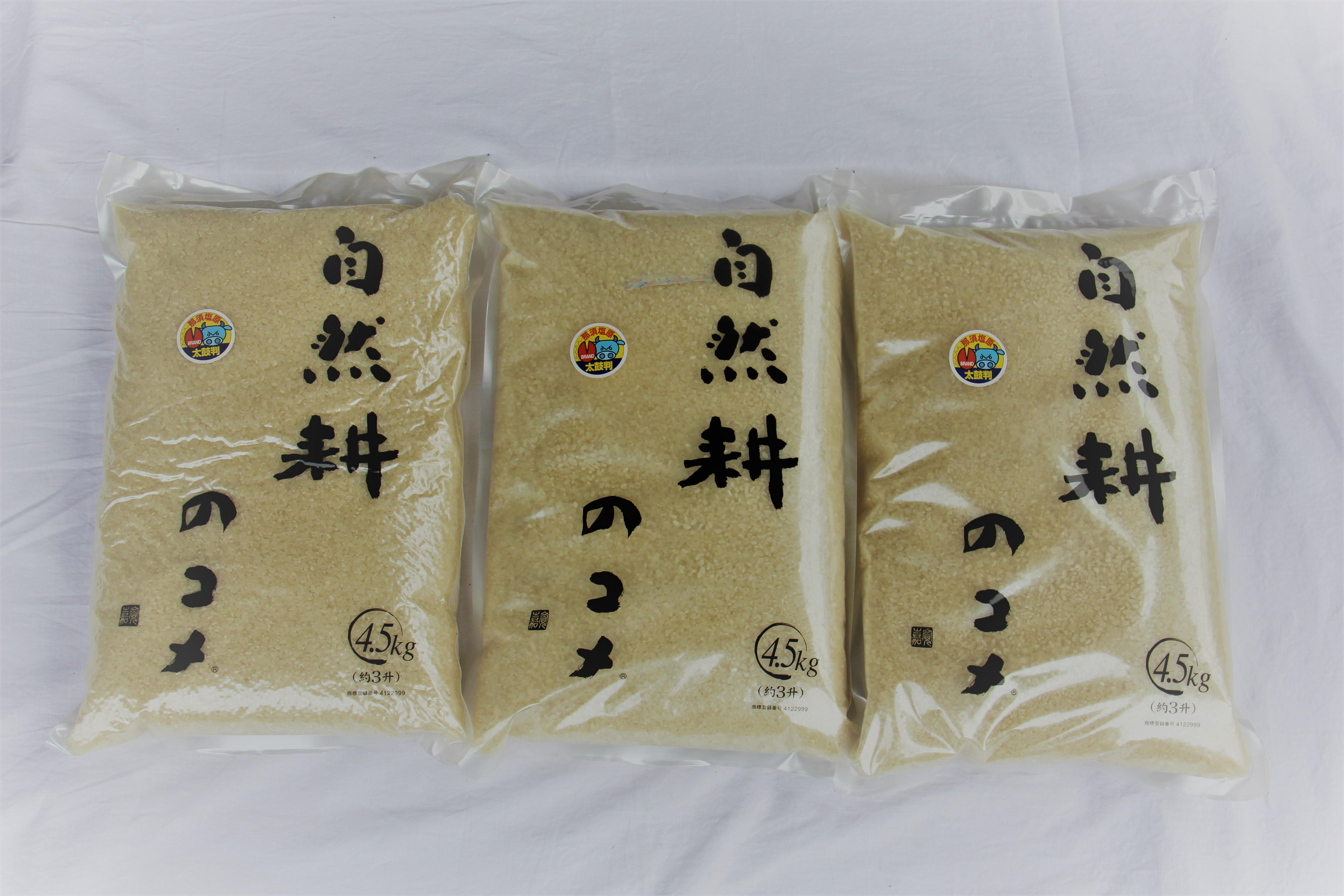 自然耕の米(精米) 13.5kg   ナスアグリ 那須塩原ブランド認定