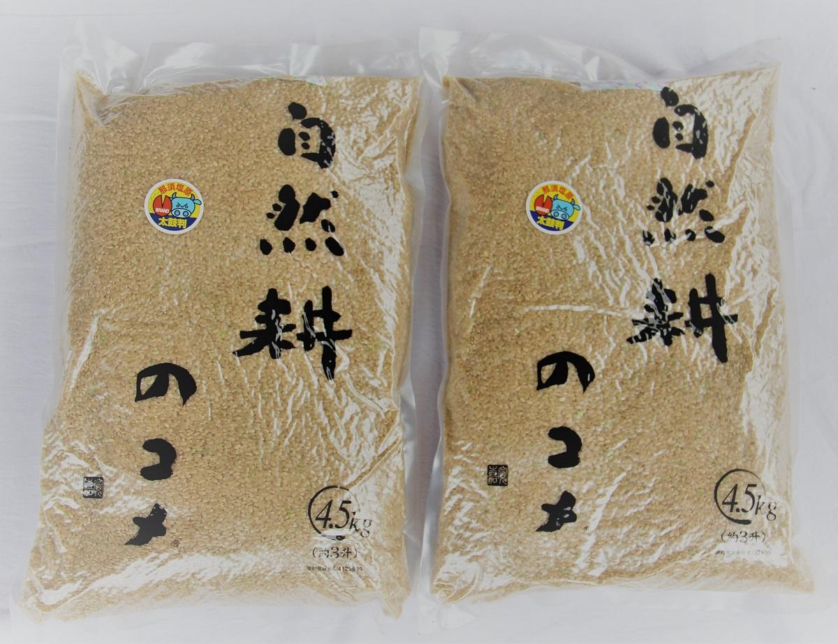 自然耕の米(玄米) 9kg      ナスアグリ 那須塩原ブランド認定