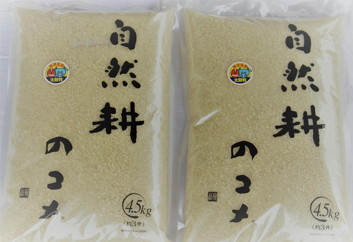 自然耕の米(精米) 9kg