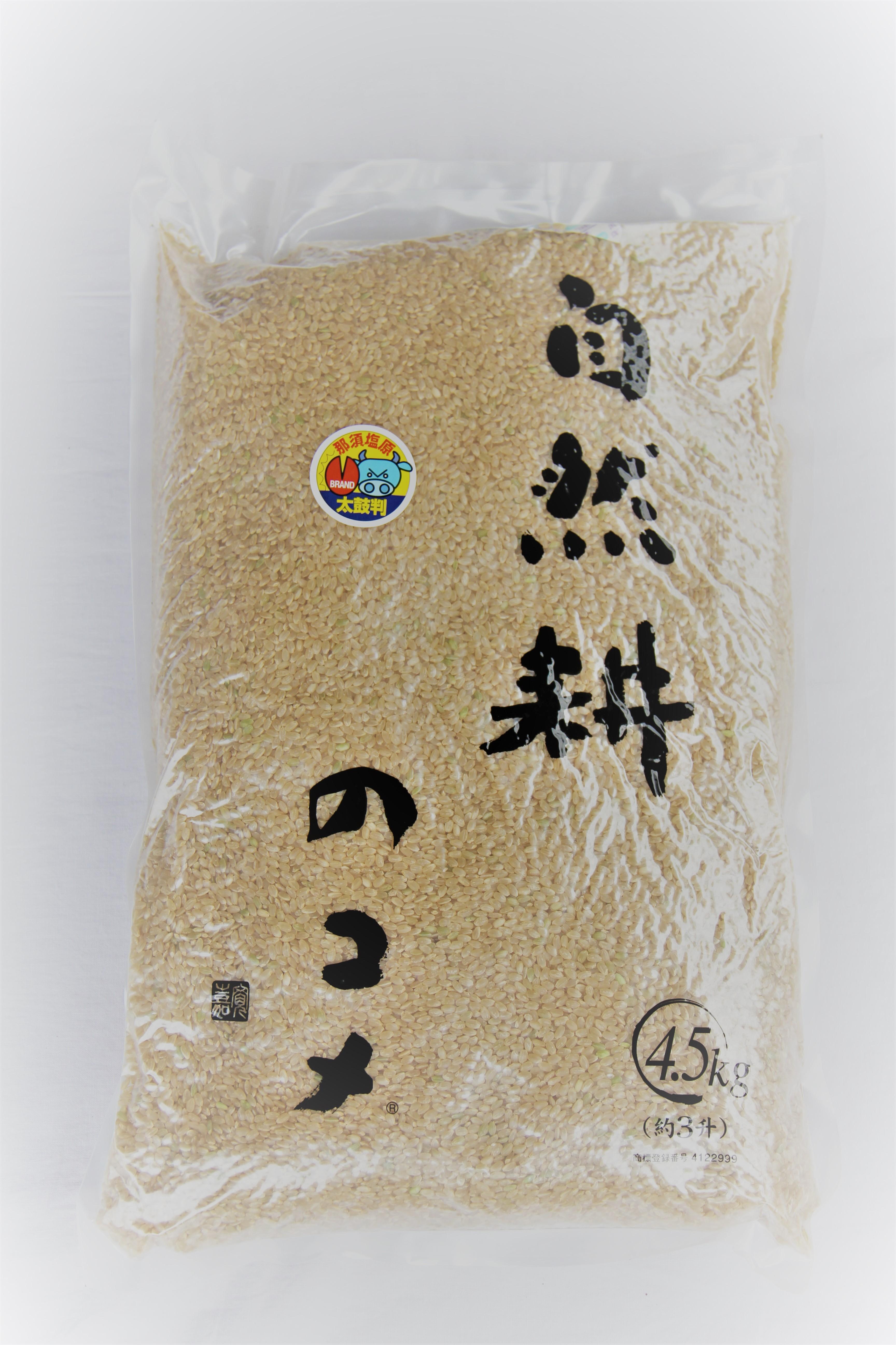 自然耕の米 (玄米)4.5kg  ナスアグリ 那須塩原ブランド認定