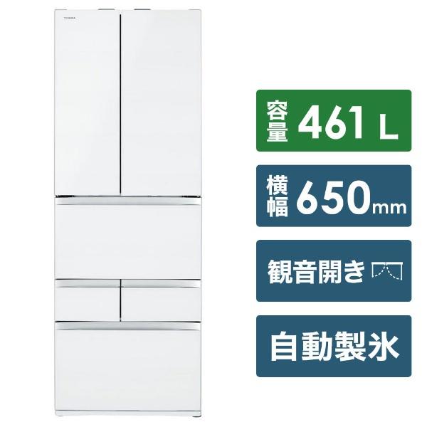 【東芝】461L VEGETA6ドア冷蔵庫 GR-R460FZ-UW クリアグレインホワイト