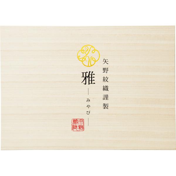 矢野紋織謹製-雅-バスタオル2枚セット(木箱入)
