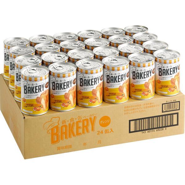 アスト 新食缶ベーカリー(24缶)