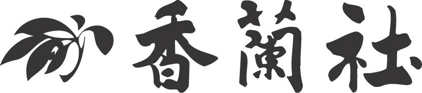 【香蘭社】オーバルボウルセット 蘭 2枚組