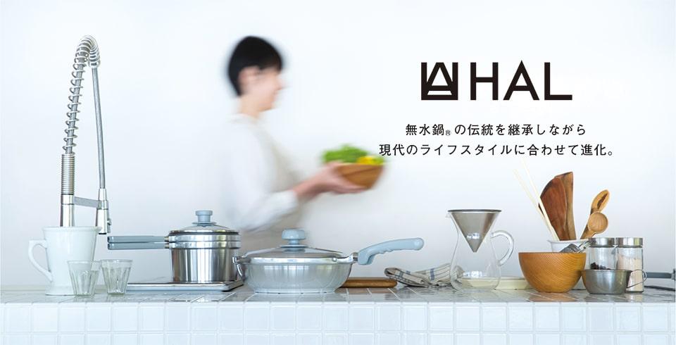 【広島アルミニウム工業】HAL万能無水鍋23 約径23×高さ13.2cm 満水容量2.8L ・重量約1.38㎏ シルバー