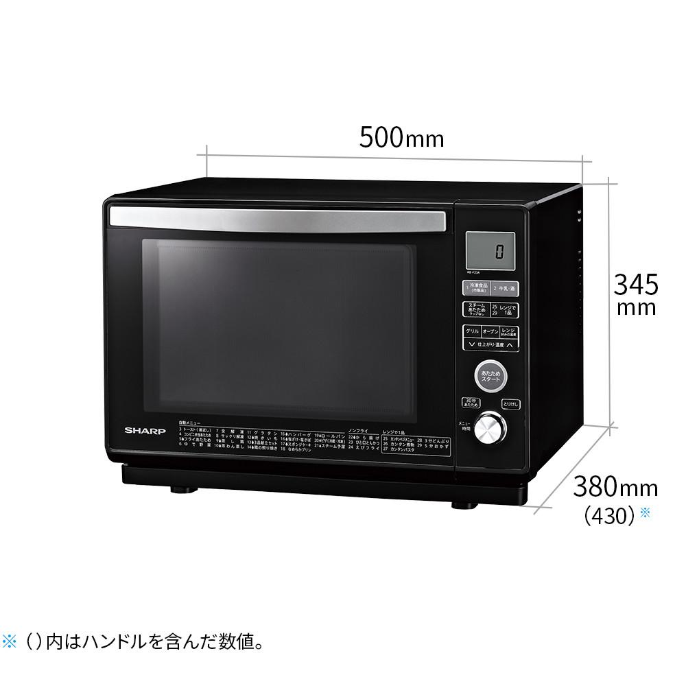 【シャープ】オーブンレンジ RE-F23A-B(ブラック系)