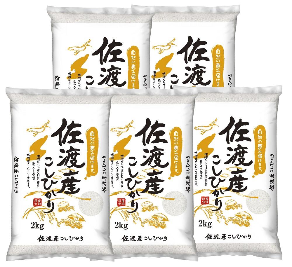 【新潟県】佐渡産こしひかり 10kg(2kg×5)