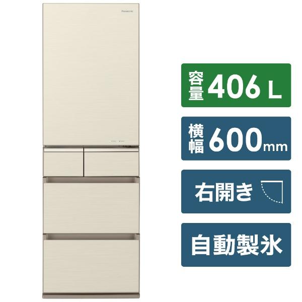 【標準設置工事付】パナソニック パーシャル搭載冷蔵庫 シャンパンゴールド [5ドア /右開きタイプ /406L]