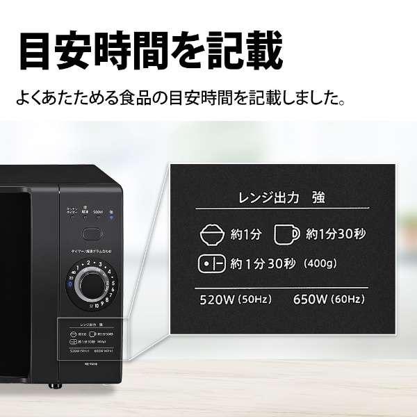 【シャープ】電子レンジ[18L/ヘルツフリー]RE-TM18-B(ブラック系)