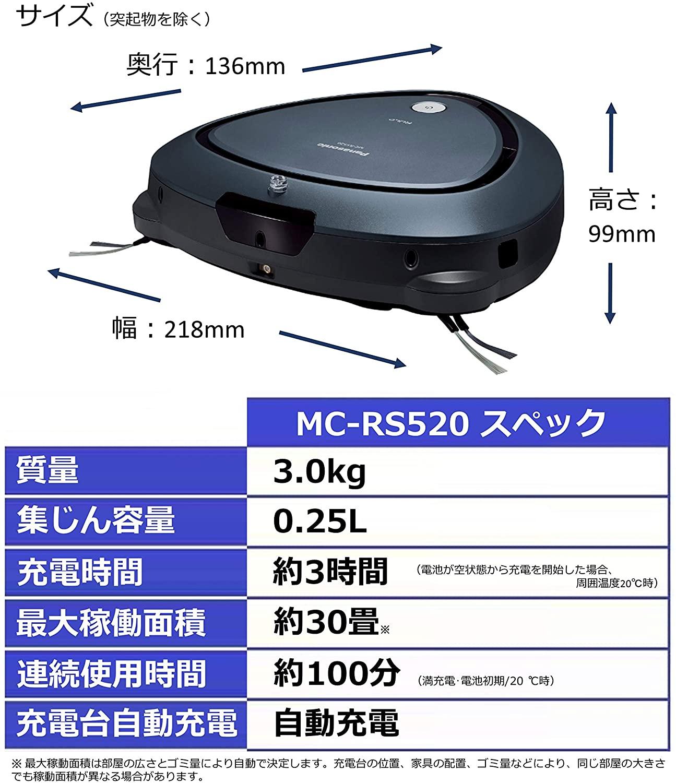 【パナソニック】ロボット掃除機 RULO(ルーロ) ブラック MC-RS520-K