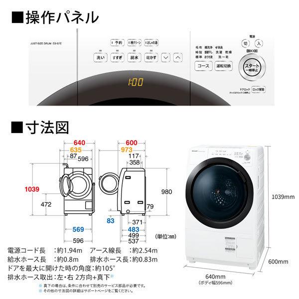 【標準設置工事付】シャープ ES-S7E-WL [ドラム式洗濯乾燥機 洗濯7kg/乾燥3.5kg 左開き ホワイト系]