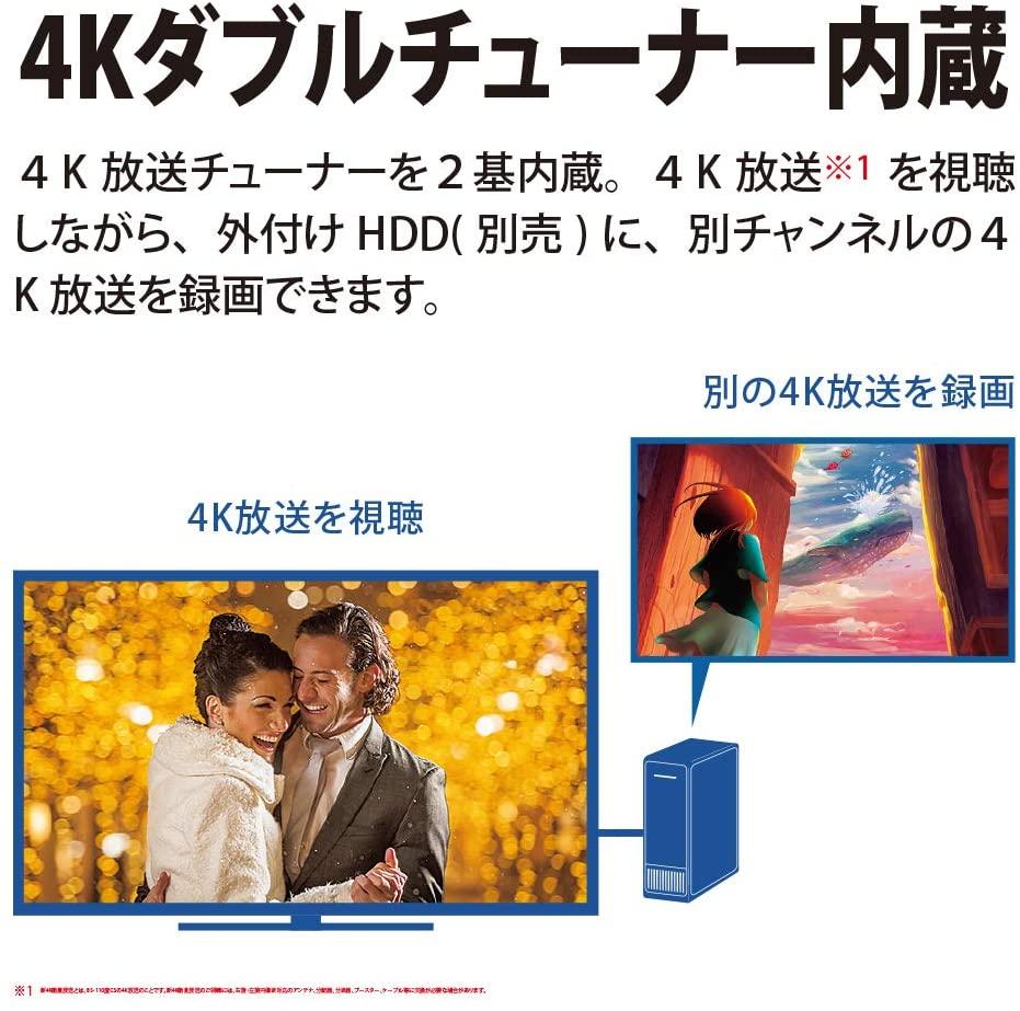 【標準設置工事付】シャープ AQUOS 50V型 BS/CS 4K内蔵液晶テレビ 4Kダブルチューナー内蔵4T-C50CN1
