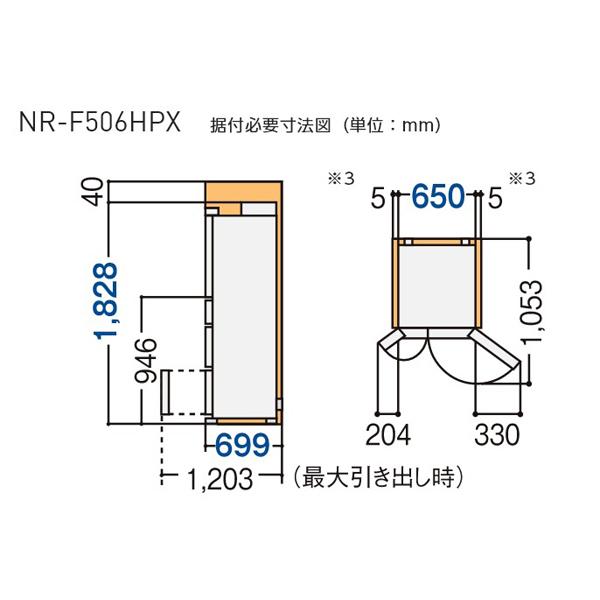 【配送設置込】パナソニック NR-F506HPX-T [パーシャル冷蔵庫 (500L・フレンチ6ドア)ダークブラウン]