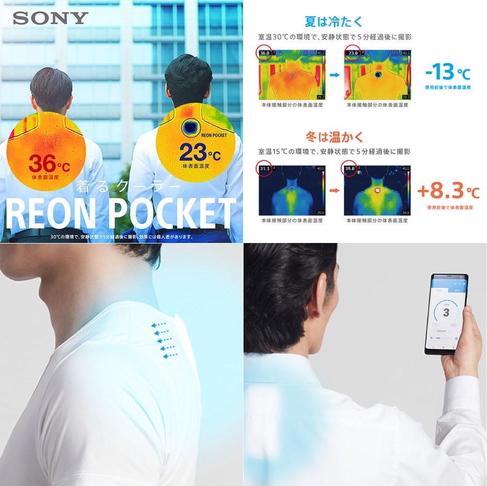 【ソニー】RNP-1A/W ウェアラブルサーモデバイス レオンポケット(専用Tシャツ付き Lサイズ)