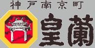 【神戸南京町「皇蘭」】 神戸牛肉まん10個