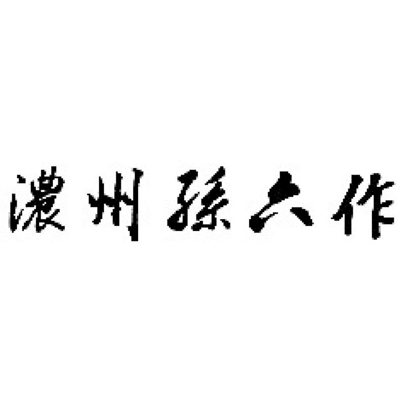 【濃州孫六作】 チタンコーティング包丁3点セット