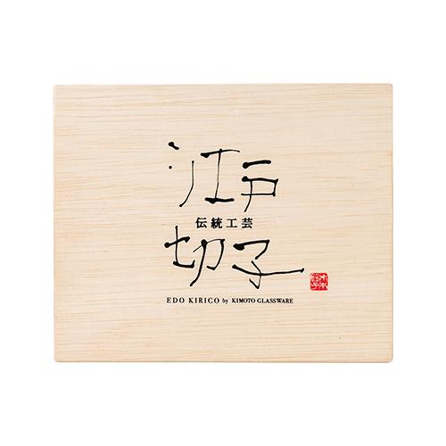 江戸切子 星剣菱 一口ビールペア 【日本製】