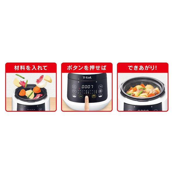 【ティファール】 CY3501JP [ラクラ・クッカー コンパクト電気圧力鍋]
