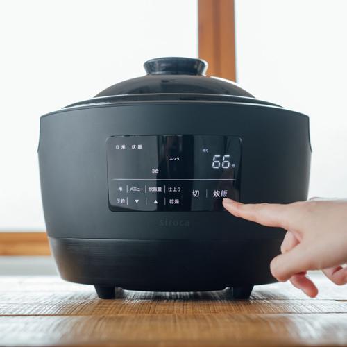 【siroca】かまどさん電気SR-E111 (約)幅30×奥行30×高さ26.1cm(※土鍋含む)