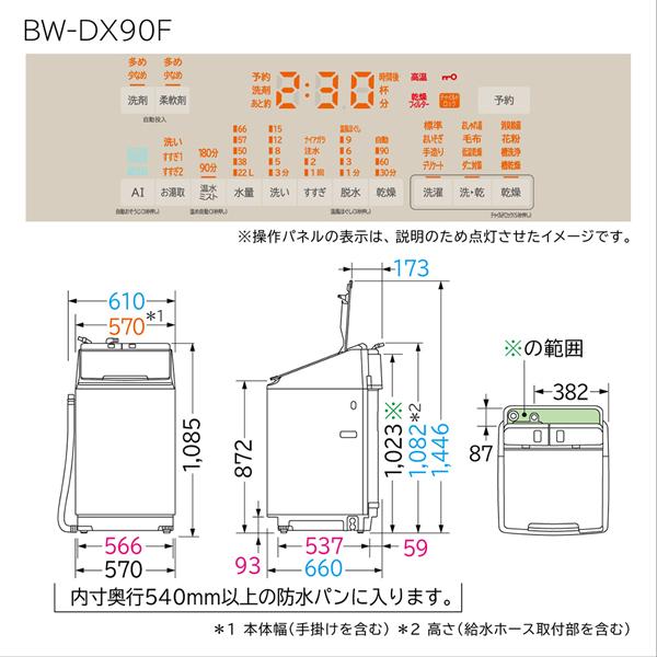 【標準設置工事付】日立 BW-DX90F N [縦型洗濯乾燥機 ビートウォッシュ 洗濯9kg 乾燥5kg]