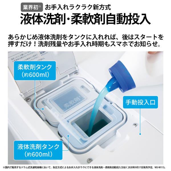【標準設置工事付】シャープ ES-WS13-TR ドラム式洗濯乾燥機 洗濯11.0kg/乾燥6.0kg 右開き ブラウン系