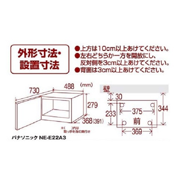 【パナソニック】 NE-E22A3-W [単機能レンジ 22L ホワイト]