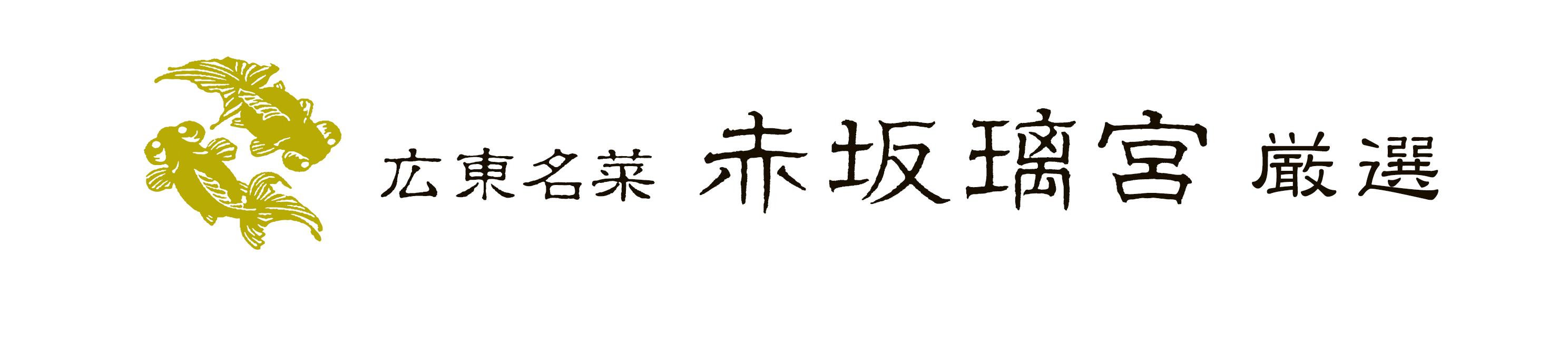【よこやま】赤坂璃宮 厳選 片手鍋18cm 約径18×高さ10.5cm・満水容量2.7L・重量約710g