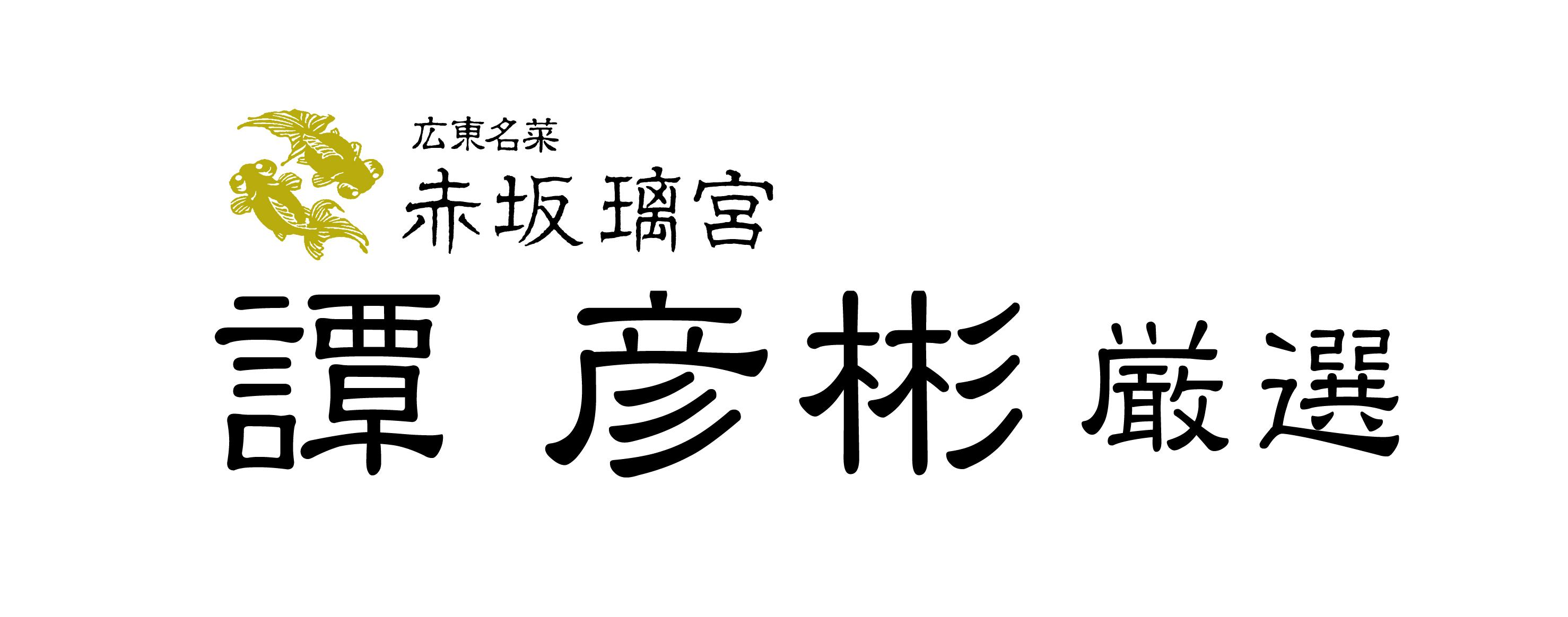 【よこやま】譚 彦彬 厳選 炒め鍋28cm&天ぷら鍋24cm 炒め鍋(約径28cm)・天ぷら鍋(約径24×高さ9.5cm)各1