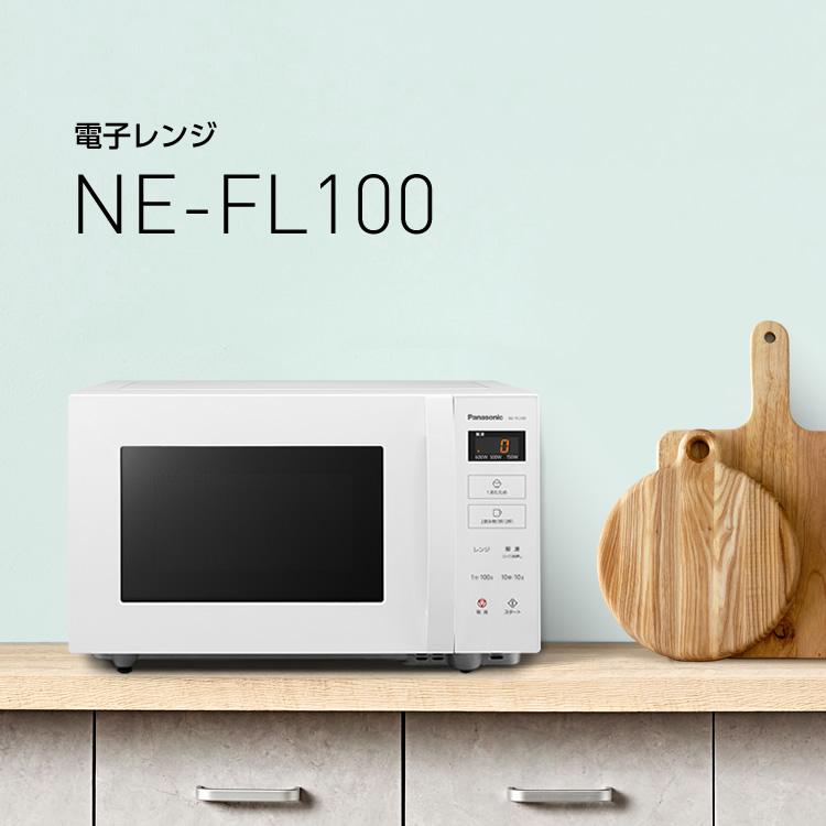 【パナソニック】NE-FL100-W [単機能レンジ 22L ホワイト]