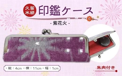 【福岡県】久留米絣 印鑑ケース(紫花火)