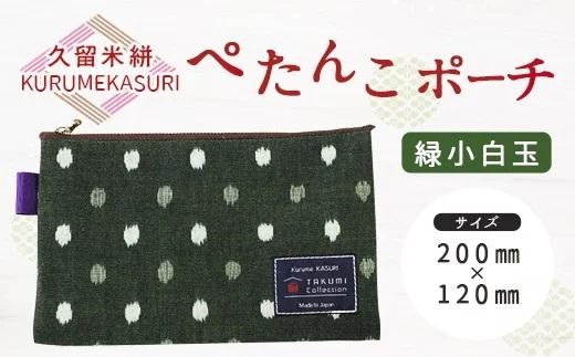 【福岡県】久留米絣 ぺたんこポーチ(緑小白玉)