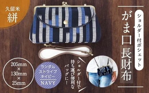 【福岡県】久留米絣 ショルダー付ポシェットがま口長財布(ランダムストライプネイビー)