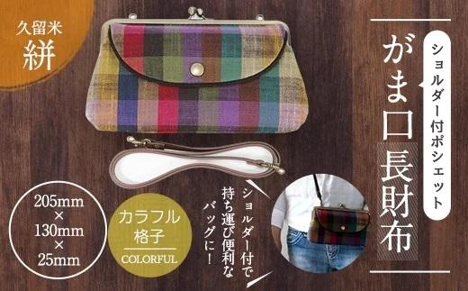 【福岡県】久留米絣 ショルダー付ポシェットがま口長財布(カラフル格子)