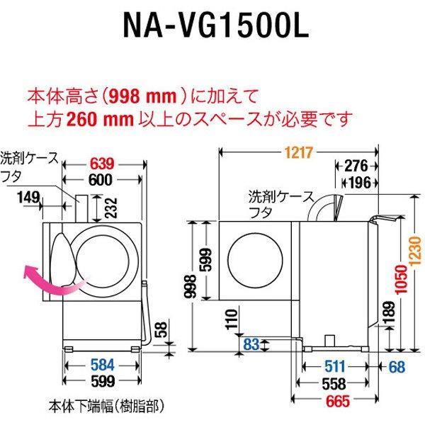 【標準設置工事付】パナソニック NA-VG1500L-S [ななめドラム式洗濯機 Cuble左開き フロストステンレス]