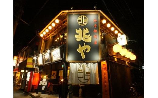 【福岡県】兆や もつ鍋 2~3人前セット(味噌味)