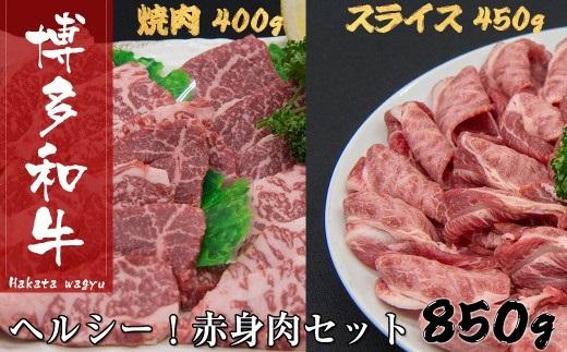 【福岡県】博多和牛赤身肉セット