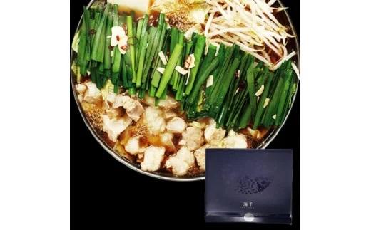 【福岡県】海千 もつ鍋 2~3人前セット(醤油味)