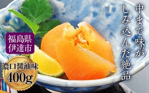 【福島県】味付数の子 濃口醤油味400g