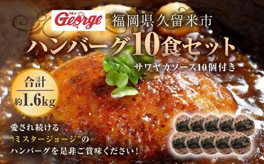 【福岡県】ミスタージョージハンバーグ10食セット(さわやかソース)