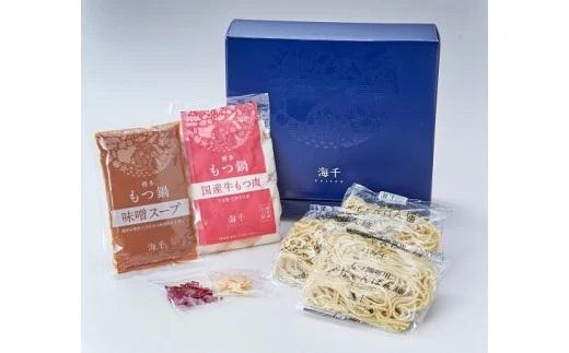 【福岡県】海千 もつ鍋 2~3人前セット(味噌味)