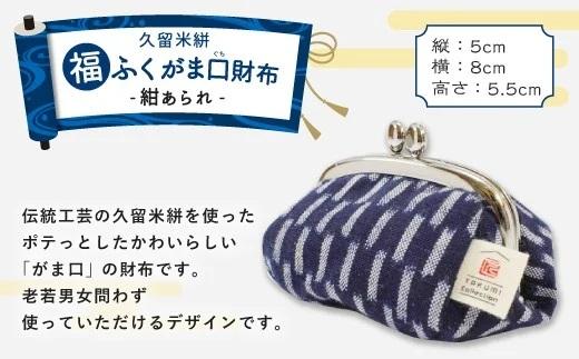 【福岡県】久留米絣 福ふくがま口財布(紺 あられ)