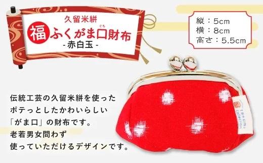 【福岡県】久留米絣 福ふくがま口財布(赤白玉)