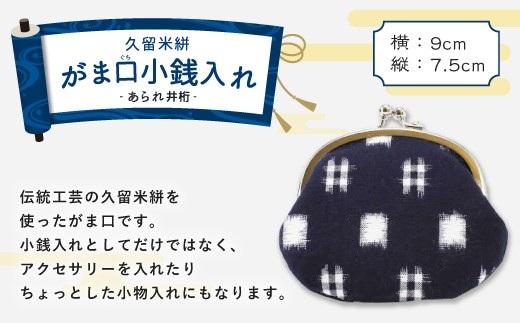 【福岡県】久留米絣 がま口小銭入れ(紺 あられ×井桁)